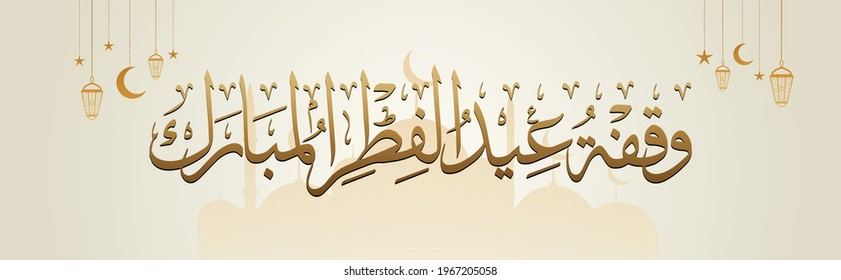 Arabic Calligraphy Wishing you very Eid Fitr Mubarak (traditional Muslim greeting reserved for use on the festivals of Eid) written in Arabic calligraphy. Useful for greeting card and other material.