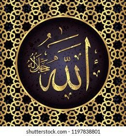 Arabic calligraphy of the word :  Allah - and it spells :  Allah the God the Great ,in Arabic language . beautiful vintage Arabic Islamic circle ornament background