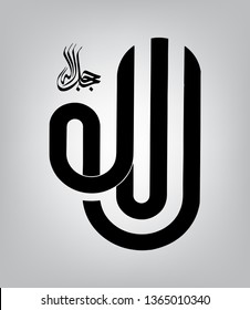 Arabic calligraphy of the word : Allah - and it spells : Allah the God the Great ,in Arabic language . solid black color - Vector