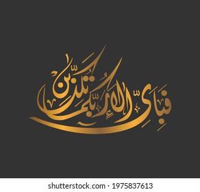 Arabic calligraphy of the word - Fabi Ayyi Ala Vector stock image.