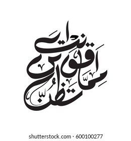 arabic calligraphy with words 'you are stronger than you think; in beautiful arabic calligraphy shape