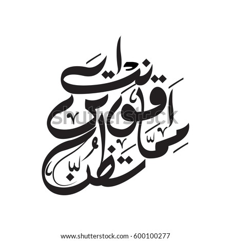 Arabic Calligraphy Words You Stronger Than Stock Vector Royalty
