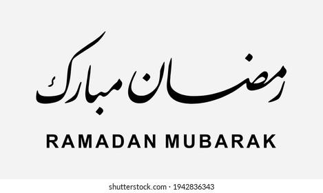 ARABIC CALLIGRAPHY WITH THE WRITING OF RAMADAN MUBARAK
