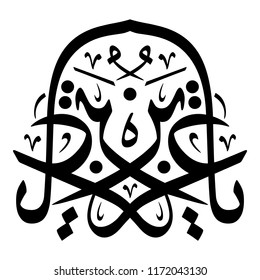 "Arabic Calligraphy of ""YA AZIZ"", one of Allah names, translated as: ""O GOD, The Almighty, the Self Sufficient""."