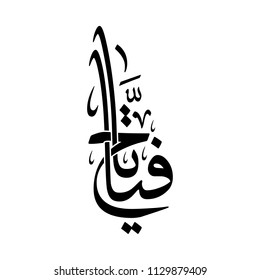 Allah Calligraphy Images, Stock Photos & Vectors | Shutterstock