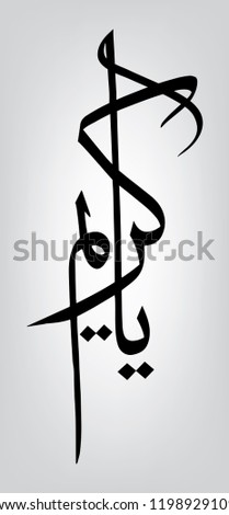 hook up meaning in arabic
