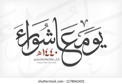 Arabic calligraphy (youm ashura and  happy new year ) on white background - greeting card or banner - ashura day is the tenth day of Muharram in the Islamic hijri calendar1440 .