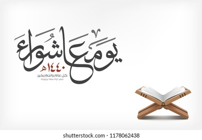 Arabic calligraphy (youm ashura and  happy new year ) with Holy Quran on white background - greeting card or banner - ashura day is the tenth day of Muharram in the hijri calendar1440