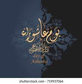 "Arabic calligraphy of ""YOUM ASHURA"", Ashura is the tenth day of Muharram in the Islamic calendar. for Muslim Community festivals."
