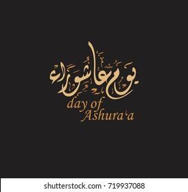 "Arabic calligraphy of ""YOUM ASHURA"", Ashura is the tenth day of Muharram in the Islamic calendar. for Muslim Community festivals."