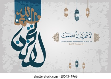 Arabic Challigraphy Modern Style - Don't be sad, indeed Allah is with us. Vector Illustration on grunge background.