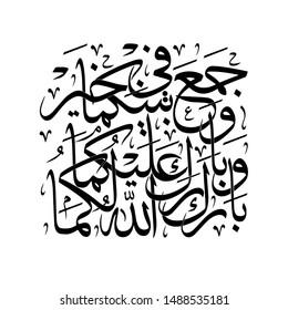 Arabic Challigraphy - WEDDING PRAYER Khat Thuluth style modern Khat Thuluth style modern