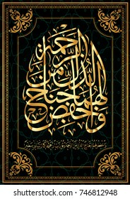 """Arabic colligraphy of Koran 17 sura AL Isra ayat 24. Pills """"Bow down before them the wing of humility for your mercy and say:"""" Lord, have mercy on them, for they raised me as a child. """""""