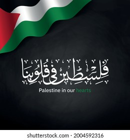 Arabic Creative Calligraphy Palestine in our hearts with Black Background and Palestine Flag.eps  - Shutterstock ID 2004592316