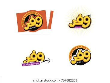 Arabic Discount tag with special offer sale sticker.Promo tag discount offer layout. Sale label with advertise offer design template.Sticker sign price isolated modern graphic  vector illustration.