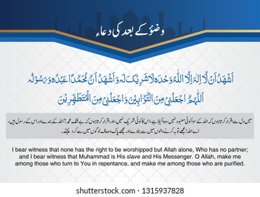 """Arabic """"Dua After Wudu (ablution) - Wazu Karne Ke Baad Ki Dua"""" translation: """"I bear witness that none has the right to be worshipped but Allah alone"""" in grey background - vector"""