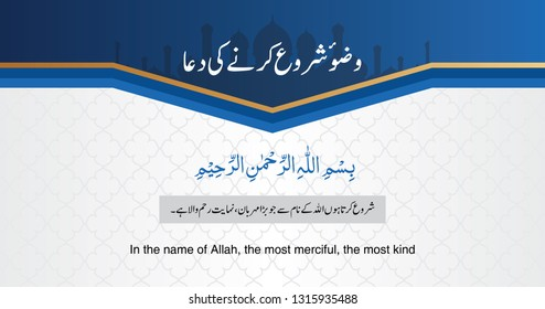 """Arabic """"Dua Before Wudu (ablution) - Wazu Karne Se Pehle Ki Dua"""" translation: """"In the name of Allah, the most merciful, the most kind"""" in grey background - vector"""