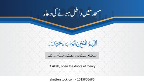 "Arabic ""Dua When Entering Masjid - Masjid Me Dakhil Hone Ki Dua"" translation: ""O Allah, open the doors of mercy"" in grey background - vector"