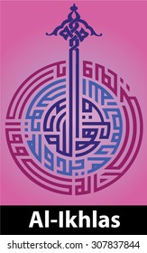 Arabic eid calligraphy vector of Al Ikhlas the 112th chapter in Koran (translated as:Say,He is Allah,the One,Allah the Eternal Refuge,He neither begets nor is born,Nor is there to Him any equivalent)