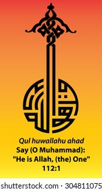 """Arabic eid calligraphy vector of first verse from chapter al-ikhlas of koran (translation: """"Say (O Muhammad): """"He is Allah, (the) One"""" , transliteration:""""Qul huwallahu ahad"""") in kufi spiral style"""