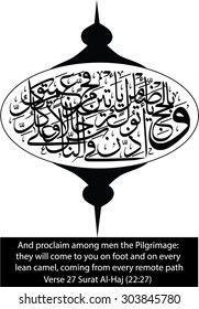Arabic eid calligraphy vector of hajj verse from koran (translation:And proclaim among men the Pilgrimage: they will come to you on foot and on every lean camel,coming from every remote path 22:27)