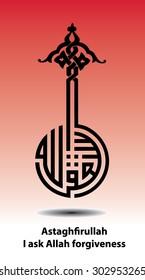 Arabic eid calligraphy vector of three variations of an Arabic phrase in kufi circular style (transliteration:'astaghfirullah', translation: 'I seek forgiveness from Allah').