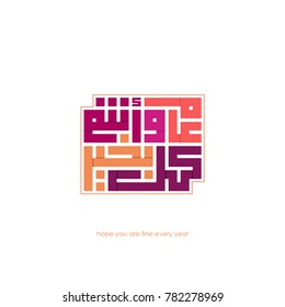 Islamic phrase images stock photos vectors shutterstock arabic font calligraphy phrase means i hope you are doing fine every year celebrating m4hsunfo