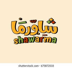 arabic food calligraphy Shawarma is a Levantine meat preparation, with lamb, chicken, beef and buffalo meat