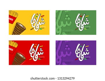 arabic food calligraphy Shawarma also shaurma (is a Levantine meat preparation, with lamb, chicken, beef and buffalo meat). Vector 1