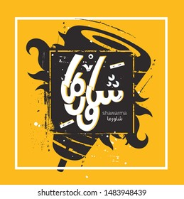 arabic food calligraphy Shawarma also shaurma (is a Levantine meat preparation, with lamb, chicken, beef and buffalo meat). Vector 4