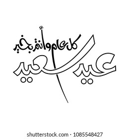 "Arabic Freehand Calligraphy for EID Greeting, Translated as: ""May You Be Well Throughout The Year, Happy Feast"", for New Year, Eid Al-Adha, Al-Fitr, and for Arab Community Festivals."