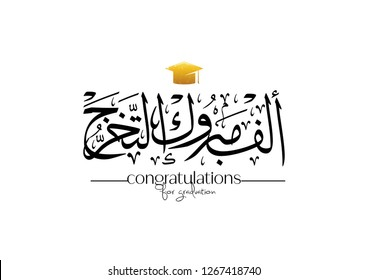 Arabic greeting for the graduation. Translated: Congratulations for success and graduation