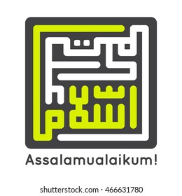 Arabic greeting rounded kufic style. Salam.