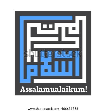 Arabic greeting square kufic style salam stock vector royalty free arabic greeting square kufic style salam m4hsunfo