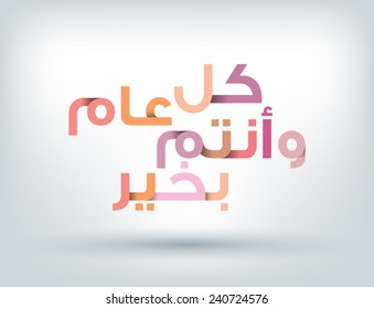 "ARABIC GREETING WORD ""ALL THE BEST"""