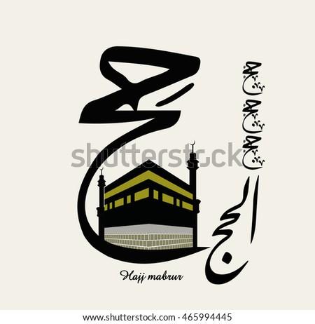 Arabic greeting words hajj mabrur calligraphy translated stock arabic greeting words hajj mabrur calligraphyanslated as accepted pilgrimage it is a common m4hsunfo