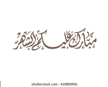 """ARABIC GREETINGS WORD """"MAY YOU BE WELL EVERY YEAR"""""""