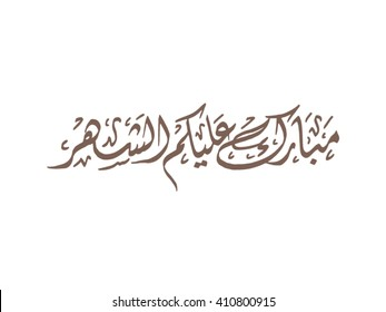 Arabic greeting images stock photos vectors shutterstock arabic greetings word may you be well every m4hsunfo