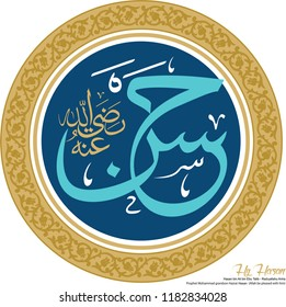 Arabic Hazrat Hasan - Allah be pleased with him written. For mosque and Islamic places of worship, it is used as a wall writing or board.
