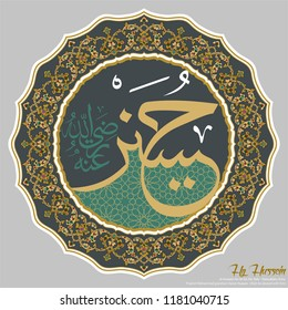 Arabic Hazrat Hussein - Allah be pleased with him written. For mosque and Islamic places of worship, it is used as a wall writing or board.