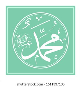"Arabic Hazrat Muhammad written Vector Drawing. And it is written ""Salutation of Allah, be upon him"". For mosque and Islamic places of worship, Ahl al-Bayt and Caliphs pattern series."