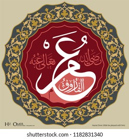 """Arabic """"Hazrat Omer - Allah be pleased with him"""" written. For mosque and Islamic places of worship, it is used as a wall writing or board."""