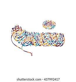 Vectores, imágenes y arte vectorial de stock sobre Muslim