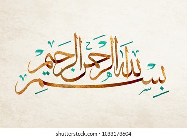 Arabic Islamic calligraphy of ( Basmala) on grungy background ,translation: In the name of Allah, the beneficent, the merciful.