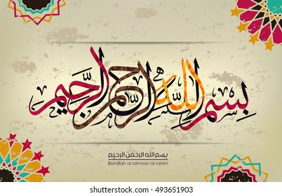 Arabic and islamic calligraphy of basmala  traditional and modern islamic art can be used  in many topic like ramadan.Translation- Basmala - In the name of God, the Most Gracious, the Most Merciful 2
