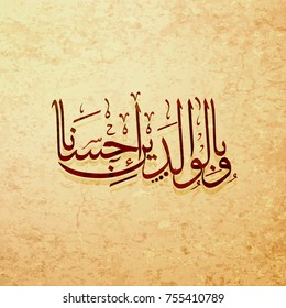 Arabic and islamic calligraphy of basmala traditional and modern islamic art can be used in many topic like ramadan.Translation - And dutiful to your parents