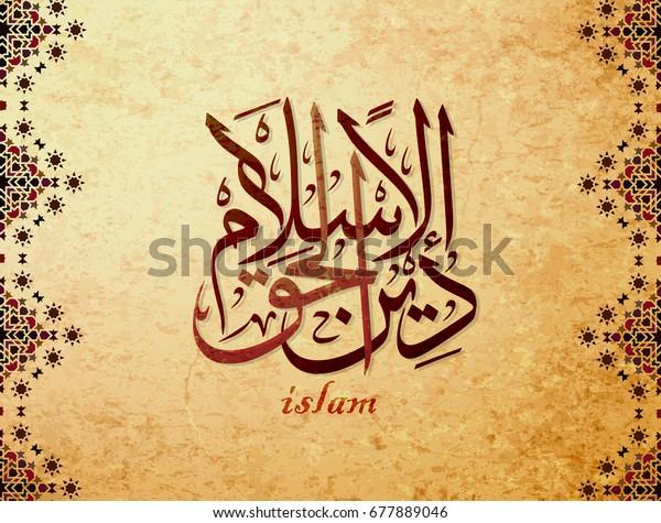Arabic Islamic Calligraphy Basmala Traditional Modern Stock