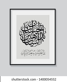 Arabic or Islamic  Calligraphy with Black frame on a wall vector background, Surat Hud, 11-114 from Holy Quran. Say,The good deeds take away the bad deeds.