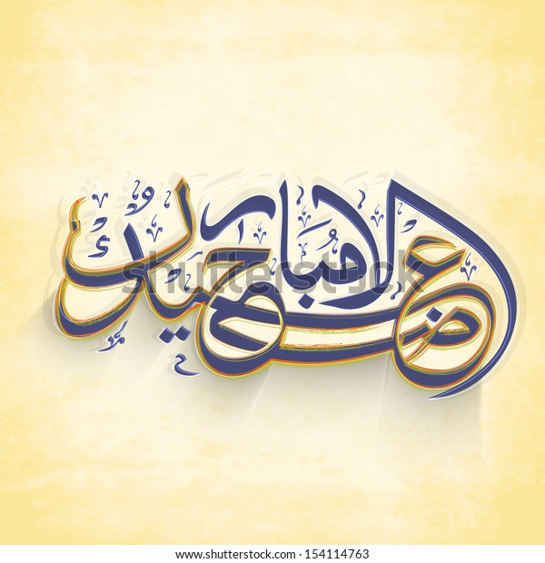 Arabic Islamic calligraphy of colorful text Eid Ul Adha on abstract grungy background for Muslim community festival of sacrifice.