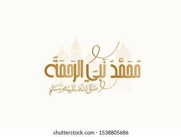"Arabic Islamic Calligraphy design Mawled al-Nabawai al-Sharef greeting card ""translate Mohammed the Prophet of Mercy"". Islamic Background. Vector illustration"